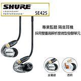 平廣 送16G隨身碟 舒爾 SHURE SE425 SE-425 黑銀色 耳道式 耳機 台灣富銘公司貨保固一年