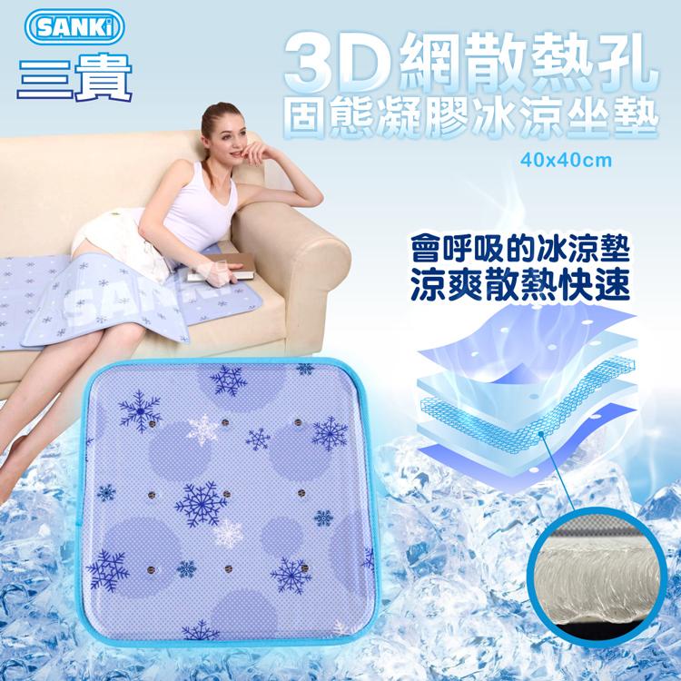 日本SANKI 3D網散熱孔固態凝膠冰涼枕坐墊