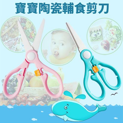T-STYLE 小鯨魚陶瓷寶寶食物剪(藍色/粉色)