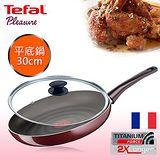 Tefal法國特福 鈦金礦物系列30CM不沾平底鍋+玻璃蓋 D5020712+FP0000032