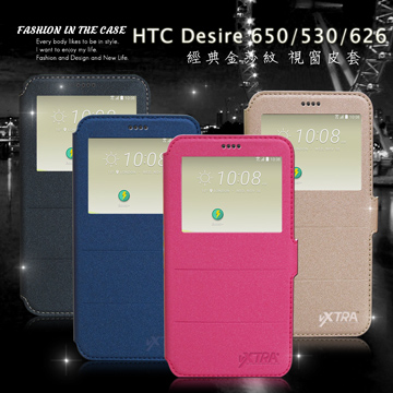 VXTRA HTC Desire 650/530/626 可共用 經典金莎紋 商務視窗皮套(NEW)
