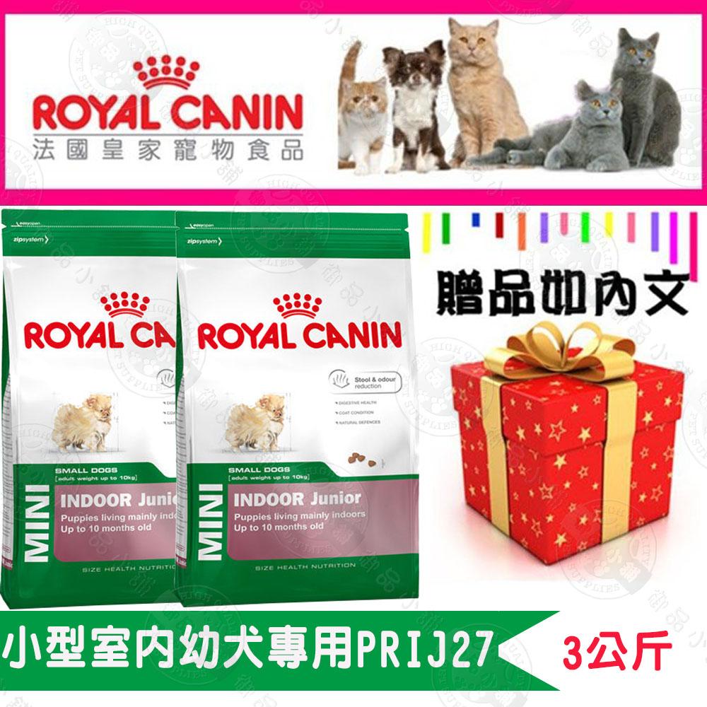 《法國皇家飼料》PRIJ27迷你室內小型幼犬 (3kg/1包) 寵物小型狗飼料 Royal 皇家狗飼料