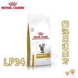 《法國皇家飼料》LP34貓用泌尿疾病處方 (3.5kg/1包) 寵物貓飼料 健康管理 Royal 皇家貓飼料