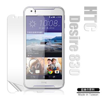 Monia 宏達電 HTC Desire 830 5.5吋 高透光亮面耐磨保護貼 保護膜