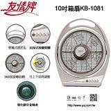 友情牌 友情10吋箱扇KB-1081 (銅合金軸承、耐磨)