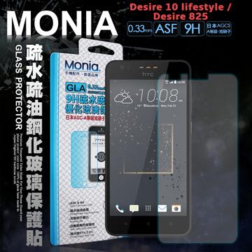 MONIA HTC Desire 10 Lifestyle/ Desire 825  日本頂級疏水疏油9H鋼化玻璃膜 玻璃保護貼