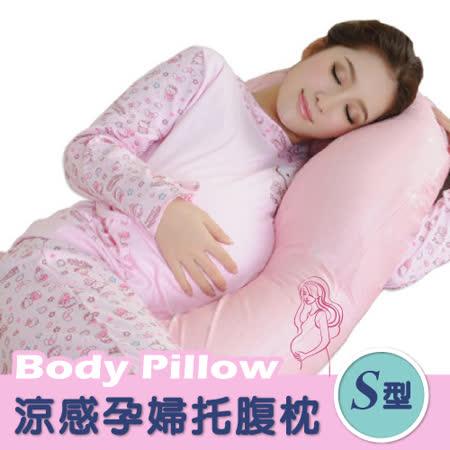 BN-HOME 全拆洗式孕婦托腹枕