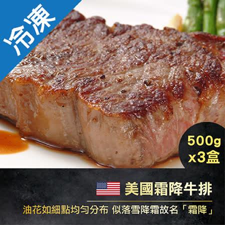 【美國特選級】冷凍霜降牛排3包(500G/包)