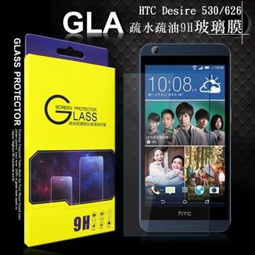 GLA  宏達電 HTC Desire 530 / Desire 626 可共用 疏水疏油9H鋼化玻璃膜 玻璃保護貼