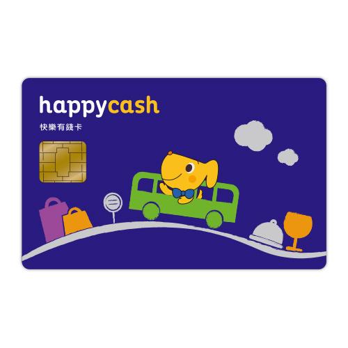 HappyCash有錢卡-標準卡
