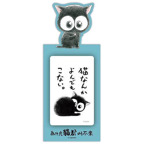 為什麼貓都叫不來-小黑★HappyCash有錢卡限量圖像授權卡★