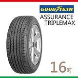 【固特異】ASSURANCE TRIPLEMAX 省油節能胎(適用於Focus Mazda3等車型) 送專業安裝定位 205/55/16