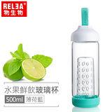【香港RELEA物生物】500ml水果鮮飲玻璃杯(薄荷藍)