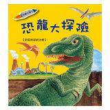 【閣林文創】恐龍大探險-史前地球統治者