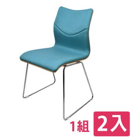 Yomei 萊克斯 休閒椅/餐椅-2入