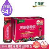 【白蘭氏】活顏馥莓飲54瓶超值組(50ml/6瓶 共9盒)