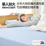 § KoalaBed § 日本大和防蹣抗菌 12cm厚 波浪面竹炭記憶床墊 單人加大-3.5台尺寬