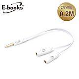 E-books一公轉二母耳機麥克風音源轉接線X18_3.5mm-20cm
