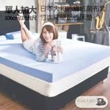 § KoalaBed § 日本大和防蹣抗菌 10cm厚 平面竹炭記憶床墊 單人加大-3.5台尺寬