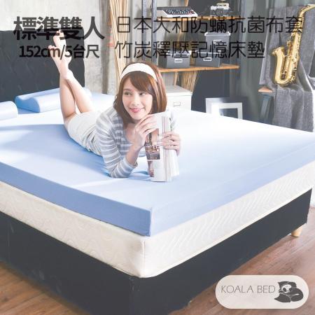 KoalaBed日本大和 10cm竹炭記憶床墊-雙人