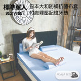 § KoalaBed § 日本大和防蹣抗菌 8cm厚 平面竹炭記憶床墊 標準單人-3台尺寬