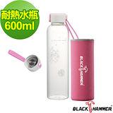 (任選) 義大利 BLACK HAMMER 蒲公英耐熱玻璃水瓶-600ml-粉色