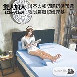 § KoalaBed § 日本大和防蹣抗菌 8cm厚 平面竹炭記憶床墊 雙人加大-6台尺寬