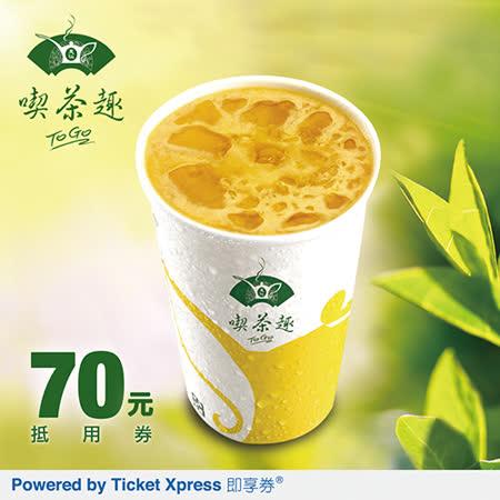 天仁喫茶趣 70元飲品兌換券