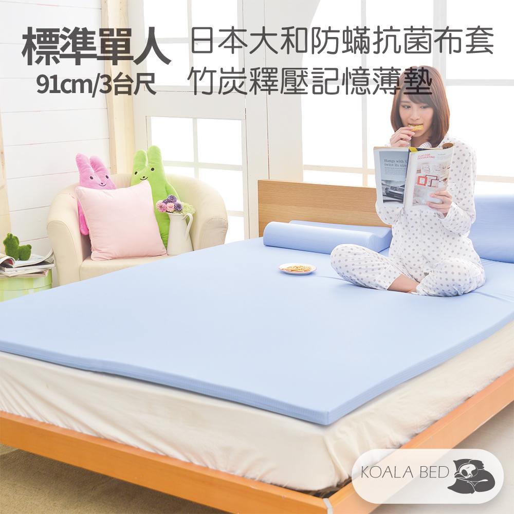 friDay獨家 日本大和抗菌記憶床墊
