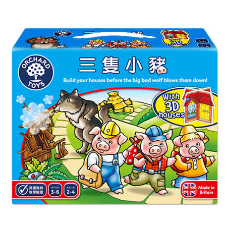 英國Orchard Toys 桌遊-三隻小豬2合1