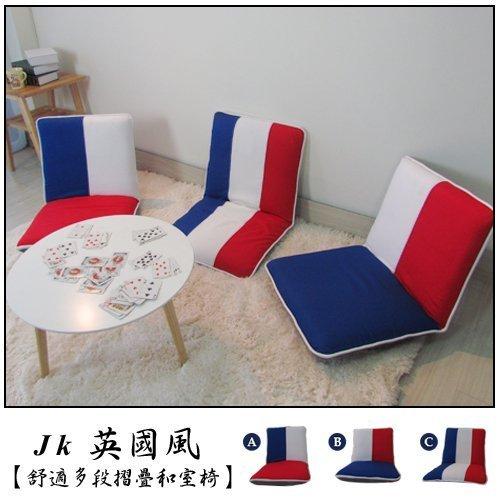 《BN-HOME》舒適多段摺疊JK英國風和室椅(可拆洗)
