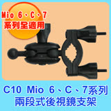 C10 Mio 6/C/7 系列 兩段式後視鏡支架 (適 C320 C330 C335 C340 C350 618 658 688 742 766 Pro 782 785 792)