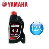 【山葉YAMAHA原廠油】YAMALUBE 4-J高負荷型900cc(12罐)