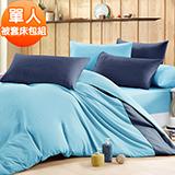 J-bedtime【薄荷慕斯】防蹣抗菌單人三件式被套床包組(使用3M吸濕排汗藥劑)