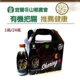 【冬山鄉農會】有機黑木耳飲禮盒組(24瓶/4組/箱)