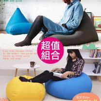 《BN-HOME》超值組合-可愛洋蔥懶骨頭+樂活懶人沙發