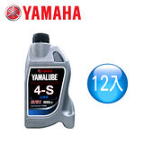 【山葉YAMAHA原廠油】YAMALUBE 4-S省油泛用型900cc(12罐)