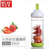 【香港RELEA物生物】500ml水果鮮飲玻璃杯(蘋果綠)