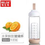 【香港RELEA物生物】500ml水果鮮飲玻璃杯(牛奶咖)