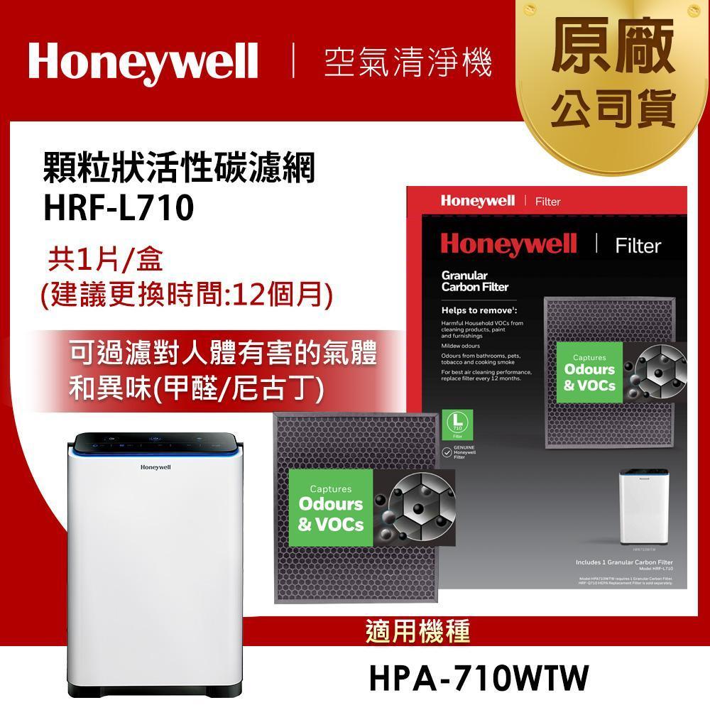 美國Honeywell HRF-L710顆粒狀活性碳濾網(1入)
