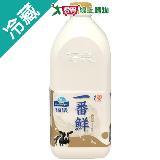 福樂一番鮮特級鮮乳1830ML-全脂