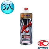 【光陽KYMCO原廠機油】K+全合成機油 (3罐)