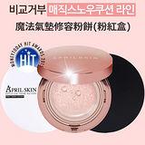 韓國 APRILSKIN 魔法氣墊修容粉餅(粉紅盒) 15g