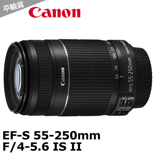 Canon EF-S 55-250mm F 4-5.6 IS II * 平輸 -送抗UV保