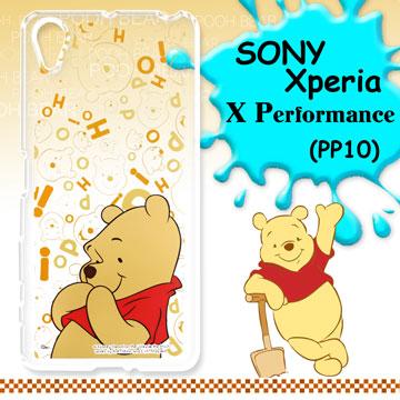 迪士尼授權正版 SONY Xperia X Performance /  PP10  大頭背景系列透明軟式手機殼(摀嘴維尼)