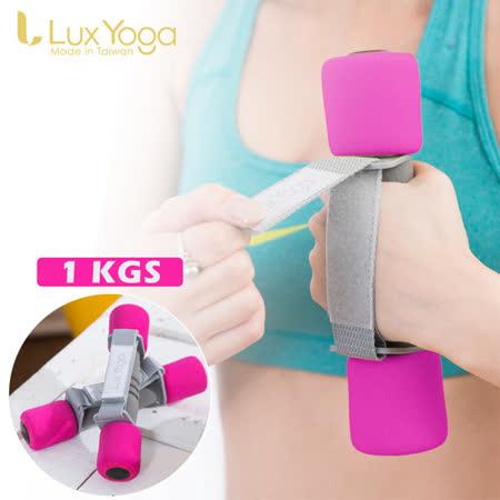 【Lux Yoga】有氧韻律啞鈴組(1支0.5公斤/2支入) 助力帶 泡棉啞鈴 台灣製造