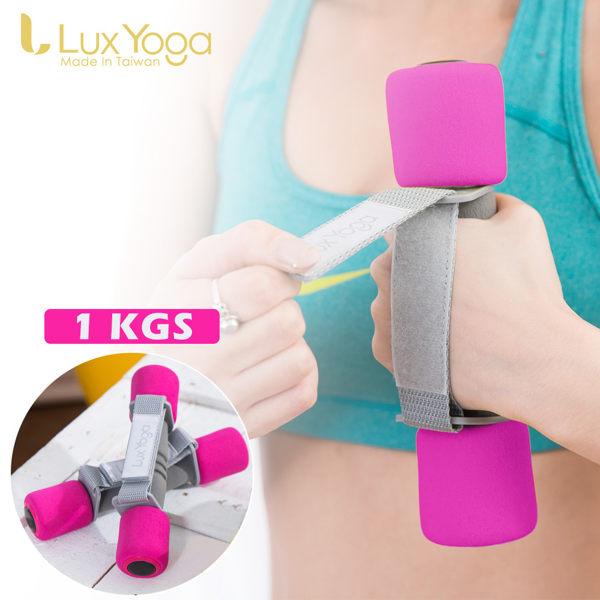 【Lux Yoga】有氧韻律啞鈴組(1支0.5公斤/ 2支入) 助力帶 泡棉啞鈴 台灣製造