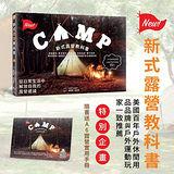 新式露營教科書:露營觀念、基本技巧(隨書送A6露營實用手冊)