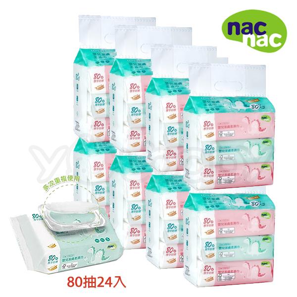 【新包裝】nac nac 超純水濕巾80抽24入箱購/濕紙巾 (小恐龍新包裝) 附上蓋