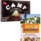 新式露營教科書+1800張完全圖解露營必備料理書(2書合售)
